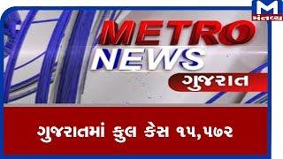 Metro news (28/05/2020)