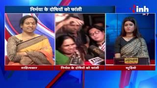 2012 Delhi Gang Rape || Nirbhaya Case Convicts को फांसी, सात साल बाद मिला इंसाफ