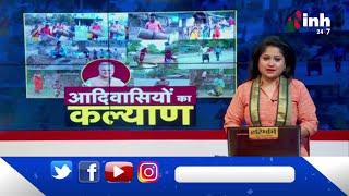 Chhattisgarh News    Bhupesh Baghel Government, आदिवासियों का कल्याण