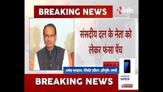 BJP Madhya Pradesh    विधायक दल की बैठक टली, 23 मार्च को होने की संभावना