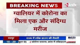 Corona Alert in MP || Jabalpur में मिला एक और संदिग्ध मरीज, जिला अस्पताल में किया गया आइसोलेट