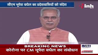 Janta Curfew In Chhattisgarh || CM Bhupesh Baghel का संबोधन, सतर्क और सजग रहने की दी अपील