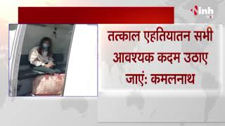 Janta Curfew In Madhya Pradesh || Congress Leader Kamal Nath का ऐलान, दिए लोक लाॅकडाउन के निर्देश