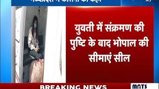 Madhya Pradesh News || Madhya Pradesh में Corona का कहर