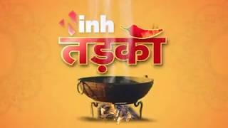 INH तड़का : स्वाद की बात, स्वाद के साथ