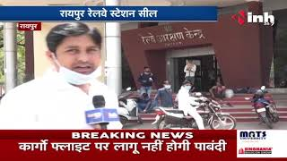 Janta Curfew In Chhattisgarh ||शहर में Corona Curfew, Railway Station में RPF ने संभाला मोर्चा