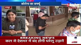 Janta Curfew In Chhattisgarh || शहर में Corona Curfew, प्रदेश में धारा 144 लागू