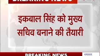 Madhya Pradesh News || Iqbal Singh Bais होंगे मध्यप्रदेश के नए CS