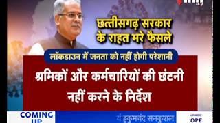 Chhattisgarh News    Corona Alert, Bhupesh Baghel Government के राहत भरे फैसले