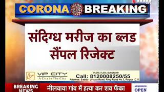 Corona Alert in Chhattisgarh || Corona Virus से बड़ी राहत, संदिग्ध मरीज का ब्लड सैंपल रिजेक्ट