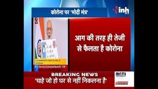 Corona Alert in India || PM Narendra Modi ने Viral Poster के माध्यम से की आपली, 21 दिन का लॉकडाउन