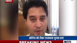 Corona Alert in MP || Corona को लेकर Rajya Sabha Elections टला, सिंधिया ने जनता से की अपील