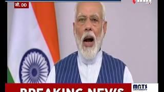 Lockdown in India || Corona Virus से कई लोगों की मौत, PM Narendra Modi ने जताया दुख