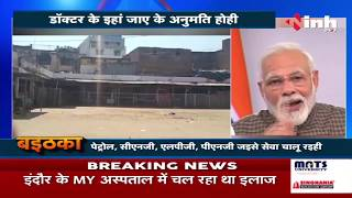 Chhattisgarh News || Corona Virus in India, Lockdown के लक्ष्मण रेखा
