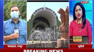 Chhattisgarh Vidhan Sabha || Budget Session का दूसरा चरण, मीडिया से प्रवेश पर लगी रोक