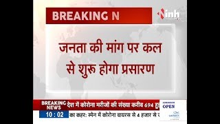 Corona Virus Lockdown    Doordarshan पर कल से शुरू होगा Ramayan का प्रसारण