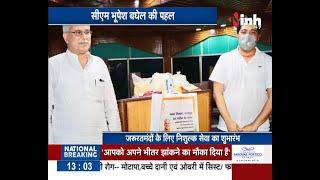 Corona Alert in Chhattisgarh || Corona Virus Lockdown के दौरान CM Bhupesh Baghel की अनूठी पहल