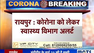 Corona Alert in CG || Health Minister TS Singh Deo ने की Video Conferencing, Corona