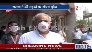 Corona Alert in Chhattisgarh    रायपुर की सड़कों पर निकले CM Bhupesh Baghel