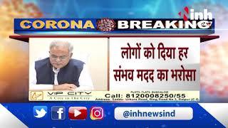 Corona Virus Lockdown || Chhattisgarh CM Bhupesh Baghel ने जाना जनता का हाल