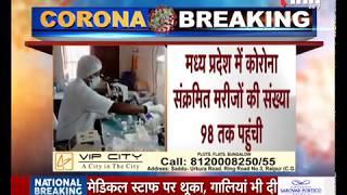 Corona Virus in Madhya Pradesh||Indore में एक दिन में 12 नए Corona Positive Cases, कुल संख्या हुई 75