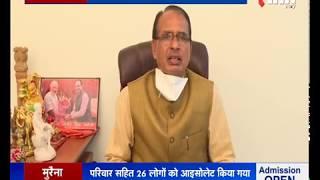 Corona Outbreak India || Corona Alert in MP, CM बोले- इस महामारी से लड़ेंगे