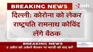 Corona Virus in India || President Ram Nath Kovind Video Conferencing के जरिए लेंगे बैठक