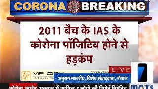 Corona Virus Outbreak India || Madhya Pradesh में IAS Officer Corona Positive, Quarantine किए गए