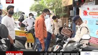 Chhattisgarh News || Corona Virus Lockdown, टिकरापारा इलाके में पुलिस की कार्रवाई
