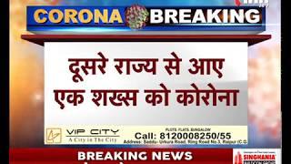 Chhattisgarh News || Corona Virus Update, Korba में मिला एक नया Corona Positive Case