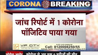 COVID 19 News || Corona Virus in Chhattisgarh, Korba में मिला 1 Corona Positive Case