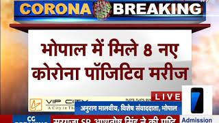 Corona Outbreak India || Corona Virus in Madhya Pradesh 192 पहुंची Corona Positive मरीजों की संख्या