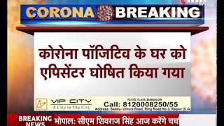 Corona Outbreak India || Alert in Madhya Pradesh Bhainsdehi में मिला Corona Positive, प्रशासन अलर्ट