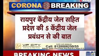 Chhattisgarh News || Corona Alert CM Bhupesh Baghel ने जेल में Social Distancing के दिए निर्देश