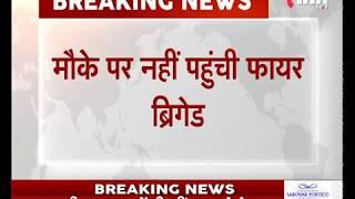 Madhya Pradesh News || गेहूं की खड़ी फसल में लगी आग, लोगों की मदद से बुझाई जा रही आग