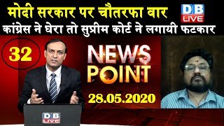 News Point | modi sarkar पर चौतरफा वार, supreme court of india | one year of modi govt | #DBLIVE