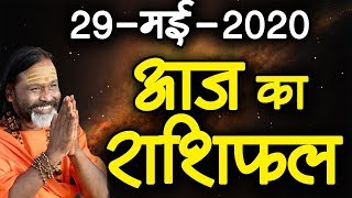 Gurumantra 29 May 2020 Today Horoscope Success Key Paramhans Daati Maharaj