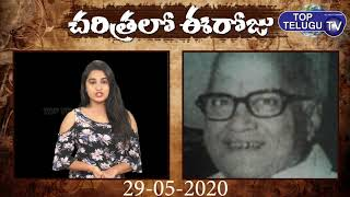 చరిత్రలో ఈ రోజు 28-05-2020 | Charitra Lo Eroju | Today History | Top Telugu TV