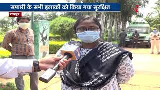 Corona Alert in Chhattisgarh ||  Jungle Safari में हाई अलर्ट, पूरे इलाके को किया गया सेनेटाइज