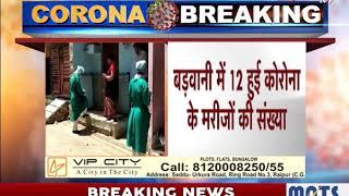Corona Updates in India    Corona Virus in Madhya Pradesh में मिले 9 Corona Positive Patients