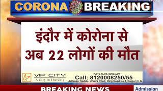 Corona Virus in Madhya Pradesh || Indore में Corona से 1 और मौत