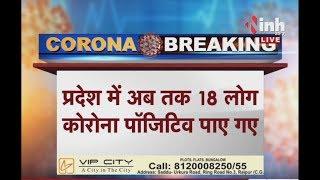 Corona Updates in India || Corona Virus in Chhattisgarh में मिले 7  Corona Positive Patients
