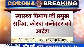 Corona Virus in Chhattisgarh || CM Bhupesh Baghel बोले- अब हर व्यक्ति का होगा टेस्ट