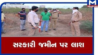 Ahmedabad : સરકારી જમીન પર સળગાવી હતી લાશ