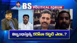 LOCK DOWN 5.0 TILL JUNE 14 | Whom Should WE Blame for the Failure | BS POLITICAL FORUM