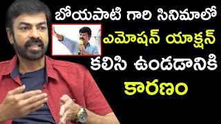 Ravi Varma Tells About Boyapati Secrets | Actor Ravi Varma Latest Interview