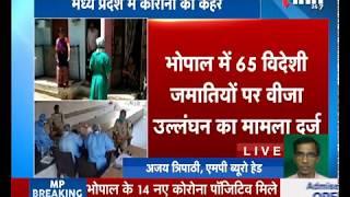 Corona Update India||Corona Virus in Madhya Pradesh 436 पहुंची Corona Positives की संख्या, 34 की मौत
