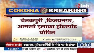 Corona Outbreak India || Corona Virus in Madhya Pradesh Gwalior में Corona के 6 मरीज