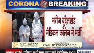 Corona Outbreak India || Corona Virus in Madhya Pradesh Sagar में मिला एक Corona Positive