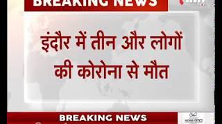 Corona Virus Outbreak || Corona Virus in Madhya Pradesh नहीं थम रहा Corona का कहर